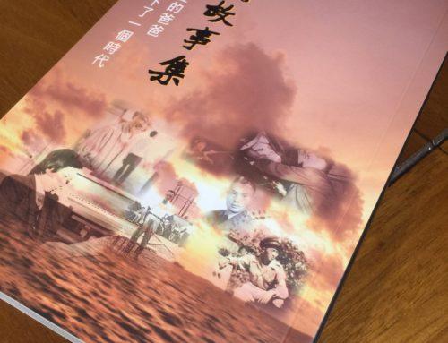 2017.8.25 父親故事集作者聚會