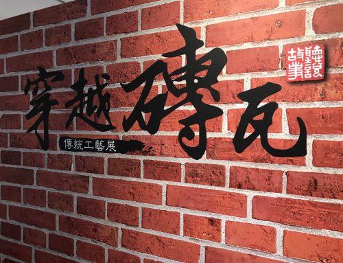2017.9.16-10.1 穿越瓦窯展覽花絮