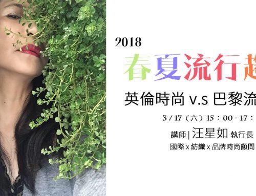 2018.03.17《2018 春夏流行趨勢》 英倫時尚 v.s 巴黎流行品味