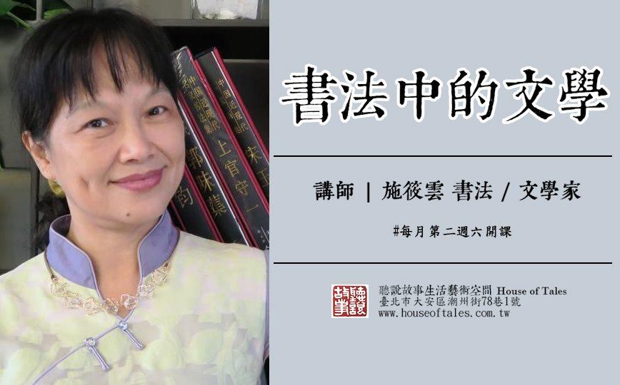書法中的文學-施筱雲老師