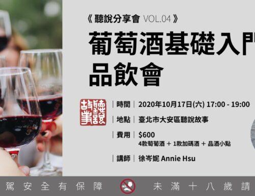 聽說分享會 VOL.04《葡萄酒基礎入門品飲會》