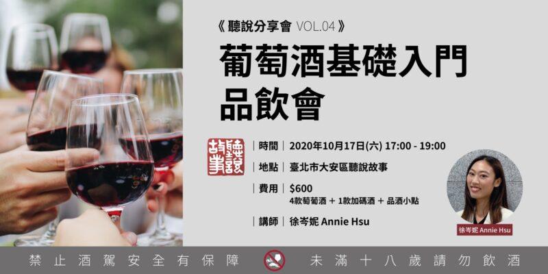 |聽說分享會 VOL.04| 《葡萄酒基礎入門品飲會》