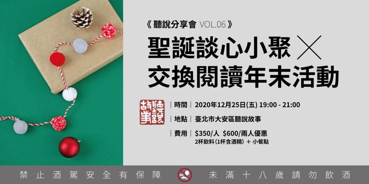  聽說分享會 VOL.06 《 聖誕談心小聚X交換禮物年末活動》