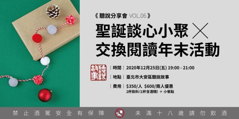 |聽說分享會 VOL.06|《 聖誕談心小聚X交換禮物年末活動》